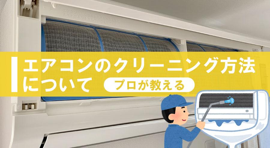 エアコンのクリーニング方法について