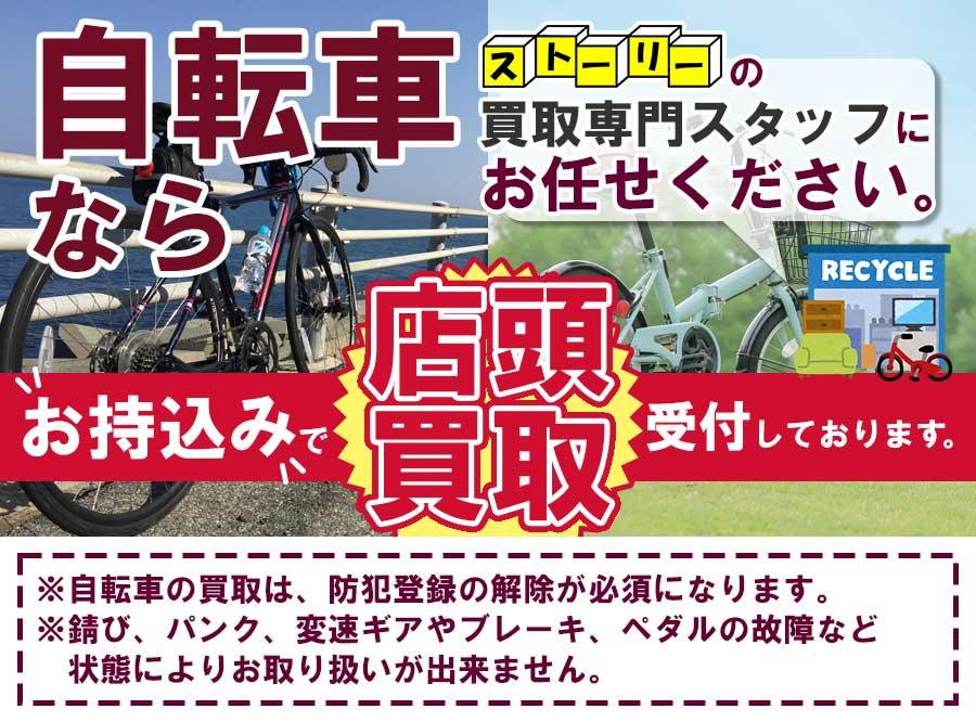 自転車お売り下さい