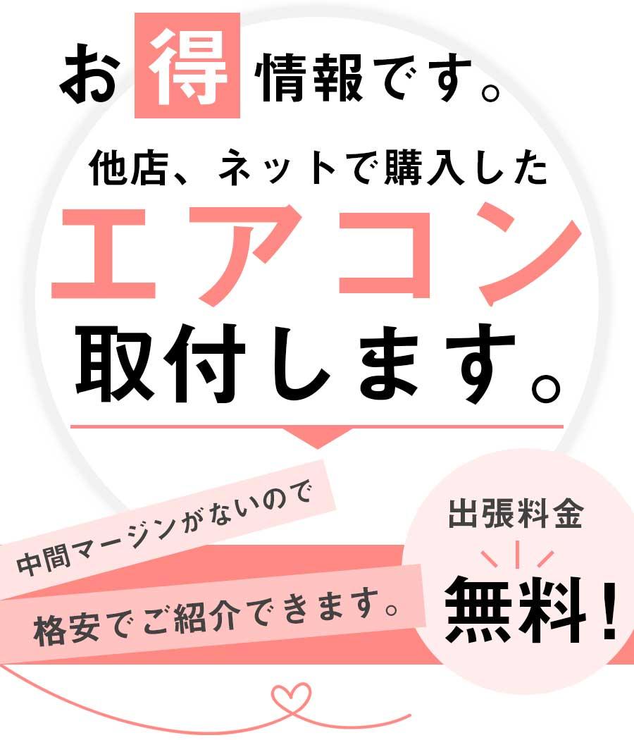 エアコン取付紹介